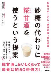 【新品】砂糖の代わりに糀甘酒を使うという提案 前橋健二/著 あまこようこ/著