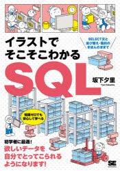 イラストでそこそこわかるSQL SELECT文と並び替え・集約のきほんのきまで 坂下夕里/著