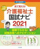 【新品】見て覚える!介護福祉士国試ナビ 2021 いとう総研資格取得支援センター/編集