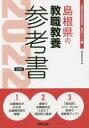 【新品】'22 島根県の教職教養参考書 協同教育研究会 編