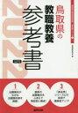 【新品】'22 鳥取県の教職教養参考書 協同教育研究会 編
