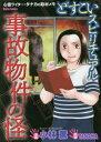 どすこいスピリチュアル 事故物件の怪 小林 薫 画TANAK