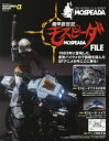 機甲創世記モスピーダFILE 1983年に登場した、変形バイクメカで話題を呼んだSFアニメが今ここに蘇る!