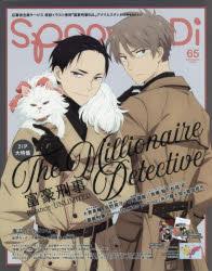 エンターテインメント, アニメーション spoon2Di vol65 BUL
