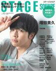 【新品】ステージスクエア vol.46 増田貴久ミュージカル『ハウ・トゥー・サクシード』
