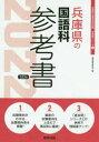 【新品】'22 兵庫県の国語科参考書 協同教育研究会 編