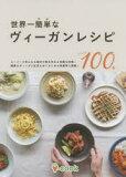 【新品】世界一簡単なヴィーガンレシピ 今日からはじめられる料理100品掲載!