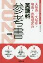 【新品】'22 大阪府・大阪市・堺市・豊 英語科 協同教育研究会 編