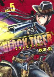 【新品】BLACK TIGER vol.5 秋本治/著