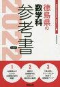 【新品】'22 徳島県の数学科参考書 協同教育研究会 編