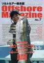 【新品】オフショアマガジン ソルトルアー総合誌 No.7 特集スローでいこう!脱タダ引き!簡単ラクラク、スロージギング