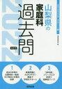【新品】'22 山梨県の家庭科過去問 協同教育研究会 編
