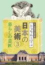 【新品】トラりんと学ぶ日本の美術 3 暮らしの意匠 京都国立博物館/監修
