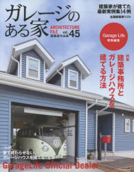 新品 ガレージのある家建築家作品集vol.45建築事務所とガレージハウスを建てる方法
