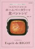 【新品】「エスプリ・ド・ビゴ」のホームベーカリーで食パンレシピ お店みたいなパンがおうちで焼ける! 藤森二郎/〔著〕
