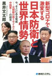 【新品】新型コロナで激変する日本防衛と世界情勢 今、そこにある脅威−北朝鮮の核ミサイルと中国軍−の超克 黒井文太郎/著