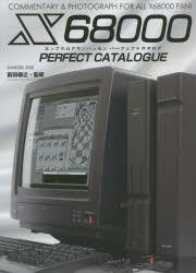 ホビー・スポーツ・美術, その他 X68000 COMMENTARY PHOTOGRAPH FOR ALL X68000 FAN!