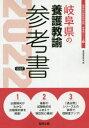 【新品】'22 岐阜県の養護教諭参考書 協同教育研究会 編