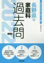 【新品】'22 長野県の家庭科過去問 協同教育研究会 編