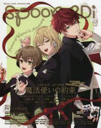エンターテインメント, アニメーション spoon2Di vol68 TVA3!Kiramune READING LIVE 2020