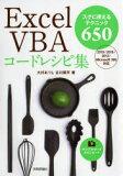 【新品】Excel VBAコードレシピ集 スグに使えるテクニック650 大村あつし/著 古川順平/著