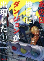 產品詳細資料,日本Yahoo代標|日本代購|日本批發-ibuy99|圖書、雜誌、漫畫|漫畫|少年|【新品】あの日地球にダンジョンが出現した 1 はるちか/漫画 笠鳴小雨/原作 Genyaky/キャ…