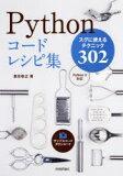 【新品】Pythonコードレシピ集 スグに使えるテクニック302 黒住敬之/著