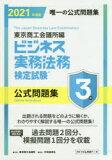 【新品】ビジネス実務法務検定試験3級公式問題集 2021年度版