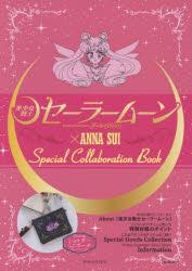 絵本・児童書・図鑑, 児童書 ANNA SUI Special Collaboration Book