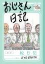 【新品】おじさん日記 RYO OGATA/絵・文