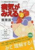 【新品】病気がみえる vol.2 循環器 医療情報科学研究所/編集