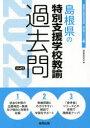【新品】'22 島根県の特別支援学校教諭過去問 協同教育研究会 編