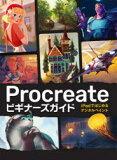 【新品】Procreateビギナーズガイド iPadではじめるデジタルペイント 3dtotal Publishing/編 〔服部こまこ/訳〕
