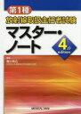 【新品】第1種放射線取扱主任者試験マスター・ノート 福士政広/編集