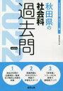 【新品】'22 秋田県の社会科過去問 協同教育研究会 編
