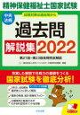 【新品】精神保健福祉士国家試験過去問解説集 2022 第21回−第23回全問完全解説 日本ソーシャルワーク教育学校連盟/編集