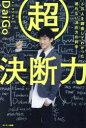 【新品】超決断力 6万人を調査してわかった迷わない決め方の科学 DaiGo/著