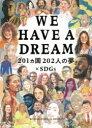 【新品】WE HAVE A DREAM 201カ国202人の夢×SDGs WORLD DREAM PROJECT/編