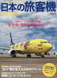 【新品】日本の旅客機 2021−2022 国内エアラインを完全網羅旅客機・貨物機全機種ガイド