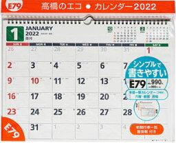 【新品】カレンダー '22 E79 壁掛B4
