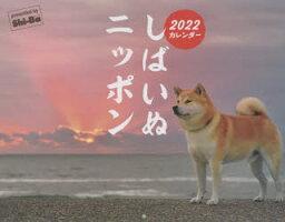 【新品】カレンダー '22 しばいぬニッポン