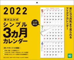 【新品】'22 シンプル3ヵ月カレンダー