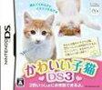 かわいい子猫DS3 【DS】【ソフト】【中古】【中古ゲーム】