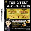 【中古】TOEIC TEST スーパーコーチ@DS DS NTR-P-BT5J/ 中古 ゲーム