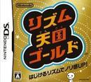 【中古】リズム天国 ゴールド DS NTR-P-YLZJ/ 中古 ゲーム