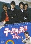 【中古】【店頭併売品の為売り切れ御免】【中古】【DVD】チェケラッチョ!!in TOKYO/ドラマ