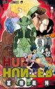 【中古】【古本】ハンター×ハンター No.22 集英社 冨樫義博/著【コミック 少年(中高生・一般) 集英社 ジャンプC】