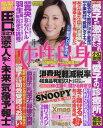 【新品】【本】週刊女性自身