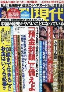 【新品】【本】週刊現代