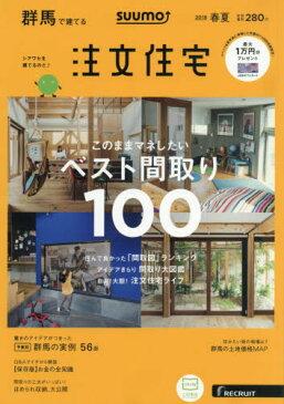 【新品】【本】SUUMO注文住宅群馬で建てる